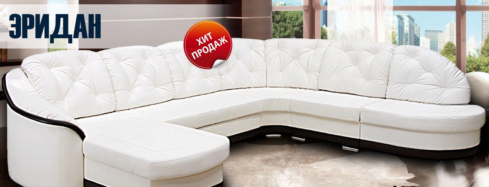 сириус фабрика мягкой мебели челябинск